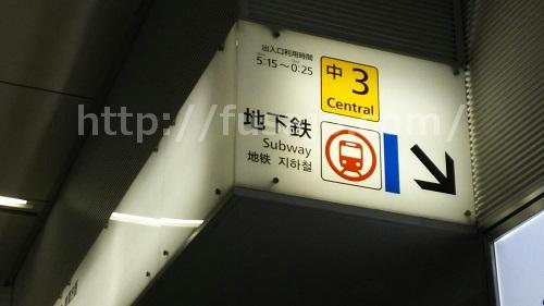 地下鉄博多駅