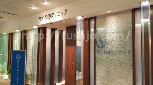 福岡の聖心美容外科