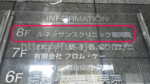福岡AGAルネッサンスクリニック
