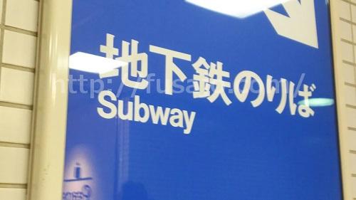 福岡地下鉄