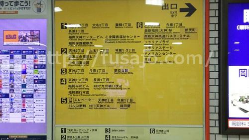 地下鉄天神駅の案内板