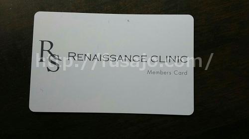 ルネッサンスクリニックの診察券
