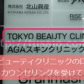 東京ビューティークリニックの口コミ