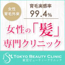 おすすめの女性の薄毛治療クリニック