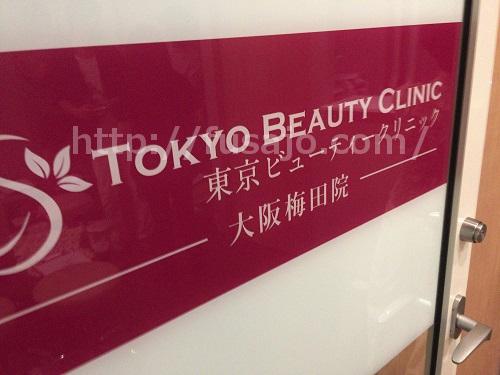 東京ビューティークリニック梅田