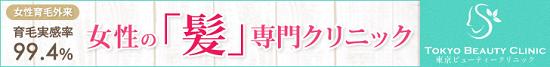 東京ビューティークリニックの公式サイトへ
