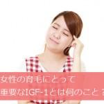 女性に育毛IGF-1