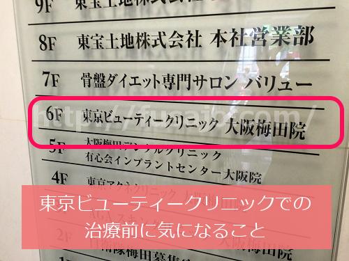 東京ビューティークリニックの治療前