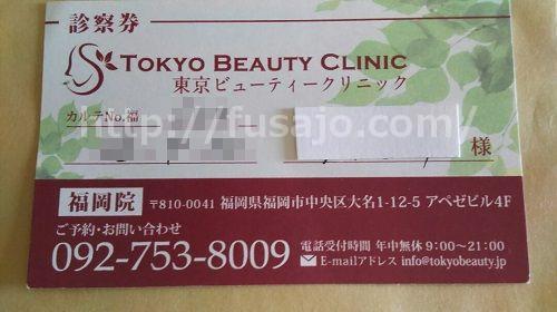 東京ビューティークリニックの診察券