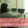 東京ビューティークリニック治療体験談