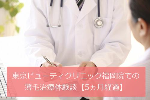 東京ビューティークリニックの治療体験談