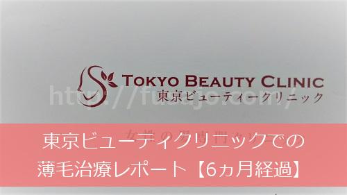東京ビューティークリニックでの薄毛治療
