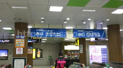 博多駅西口