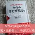女性の薄毛解消読本