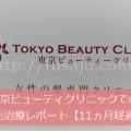 東京ビューティークリニック