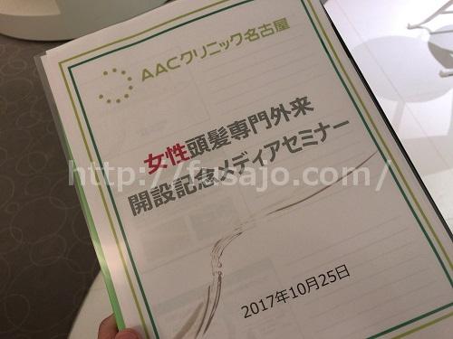 AACクリニック名古屋のセミナー