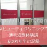 東京ビューティークリニック体験談