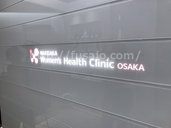 脇坂ウィメンズヘルスクリニック大阪