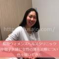 脇ウィメンズヘルスクリニック大阪
