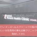 脇坂ウィメンズヘルスクリニック大阪の特徴