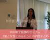 浜中聡子医師のセミナー『髪と女性ホルモン』の内容まとめ@AACクリニック名古屋主催