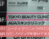 東京ビューティクリニックの口コミ@無料カウンセリングを受けてきた